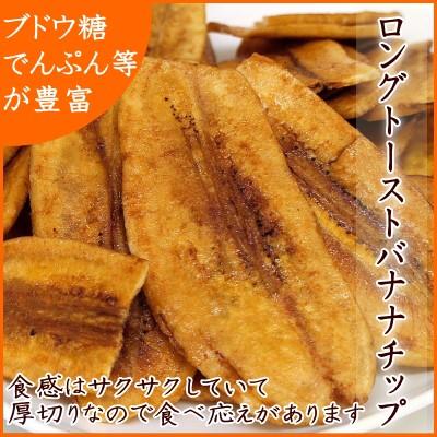 ドライフルーツ バナナチップ『宅配便送料無料』フィリピン産【ロングトーストバナナチップ2.5kg】