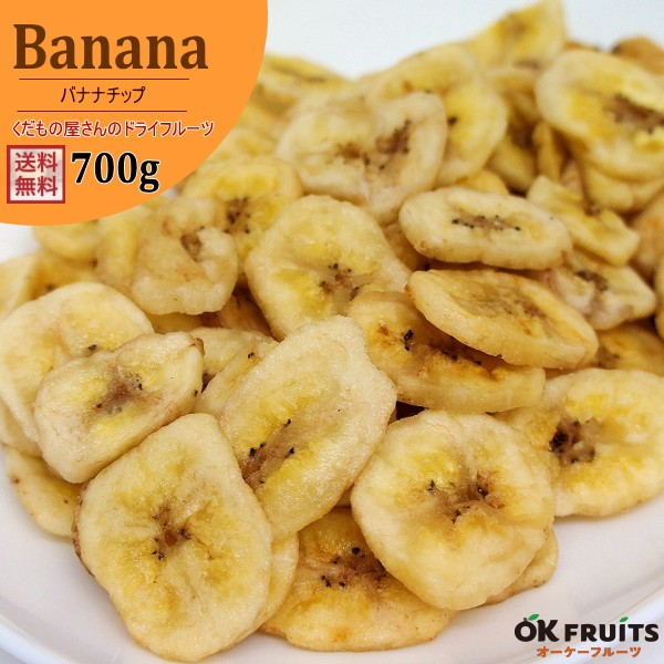 ドライフルーツ バナナチップ『送料無料』厳選のバナナチップ フィリピン産 【フィリピン産バナナチップ700g】