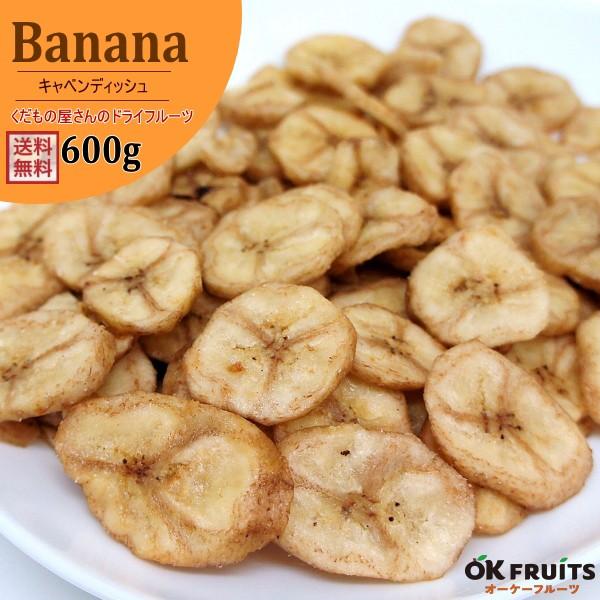 ドライフルーツ バナナチップ『送料無料』フィリピン産【キャベンディッシュバナナチップ600g】