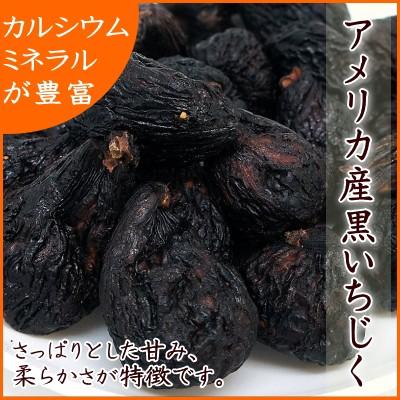 ドライフルーツ いちじく『送料無料』無添加で自然の旨み カリフォルニア産 黒いちじく 500g入り【アメリカ産黒いちじく500g】