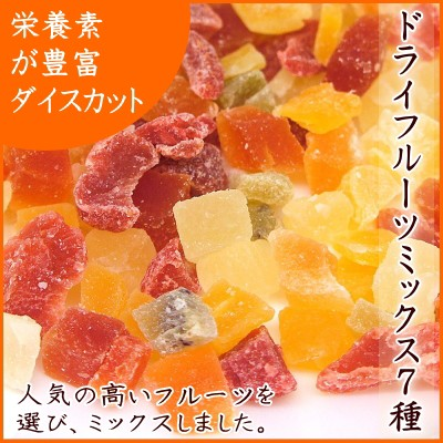 ドライフルーツ『送料無料』7種類のドライフルーツミックス 300g【ドライフルーツミックス300g】