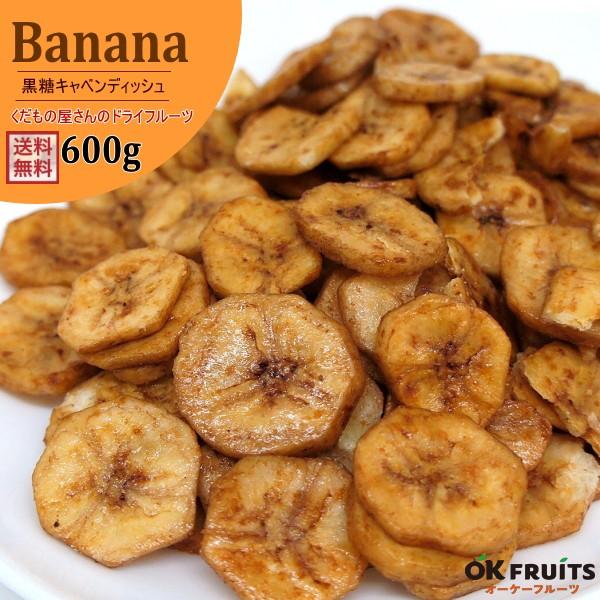 ドライフルーツ バナナチップ『送料無料』【黒糖キャベンディッシュバナナチップ600g】