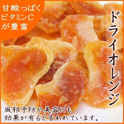 ドライフルーツ オレンジ『送料無料』甘味と酸味のバランスが最高! 厳選されたドライオレンジ 300g【ドライオレンジ300g】