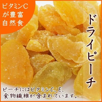 ドライフルーツ ピーチ『送料無料』ビタミンC、ビタミンE、食物繊維が豊富!【ドライピーチ300g入り】