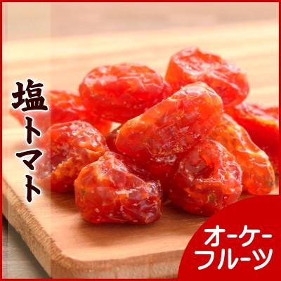 ドライフルーツ トマト『送料無料』厳選された塩味のドライトマト タイ産 ドライ塩とまと 500g入り【塩ドライとまと500g】