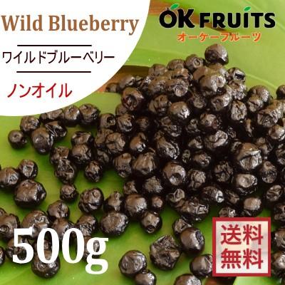 『送料無料』ノンオイル・アメリカ産ワイルドブルーベリー(野生種) 【プレミアム・ワイルドブルーベリー500g】