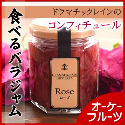 『宅配便送料無料』にこにこバラ園の食べるバラ(コンフィチュール)バラのジャム 100g入り【バラジャム100g入り】