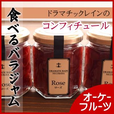 『宅急便送料無料』にこにこバラ園の食べるバラ(コンフィチュール)バラのジャム 100g入り×3本【バラジャム3本セット】
