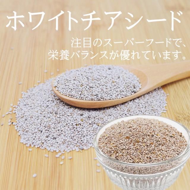 『送料無料』栄養価が高いスーパーフード 無添加のチアシード(ホワイトチアシード)200g【ホワイトチアシード200g】