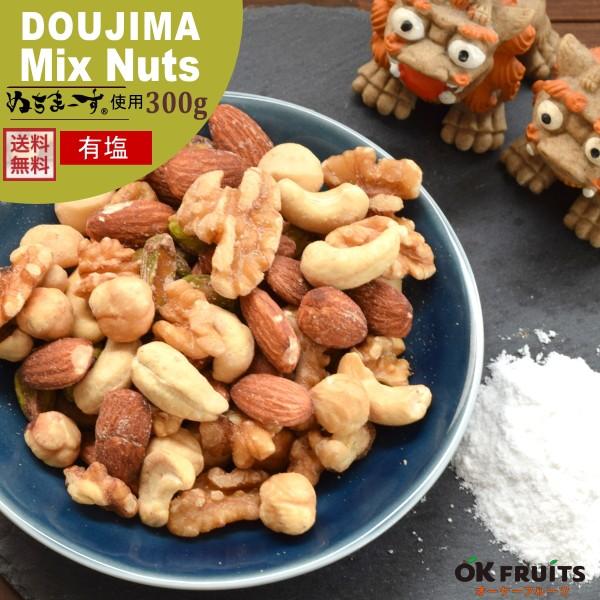 ぬちまーす使用『送料無料』7種類のナッツをブレンドした無添加・有塩のミックスナッツ【プレミアム・有塩堂島7種ミックスナッツ300g】