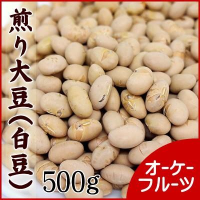 ナッツ『送料無料』厳選された国産大豆 煎り大豆(白大豆) 500g入り【煎り大豆(白大豆)500g】