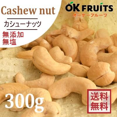 素焼き無塩・無油カシューナッツ インド産 300g【プレミアム・ローストカシューナッツ300g】