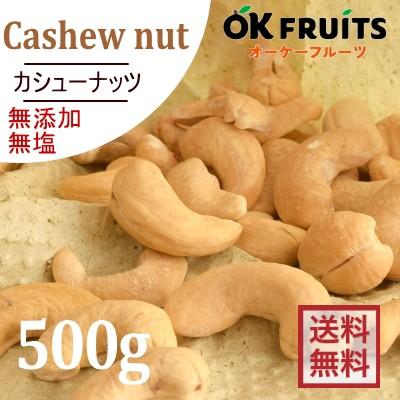 素焼き無塩・無油カシューナッツ インド産500g入り 【プレミアム・ローストカシューナッツ500g】