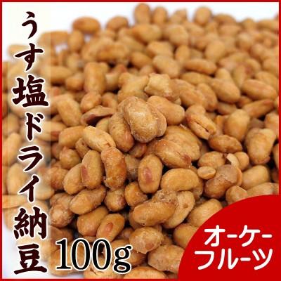 ナッツ『送料無料』厳選の納豆を使用! 国産 うす塩ドライ納豆 100g入り【うす塩ドライ納豆100g】