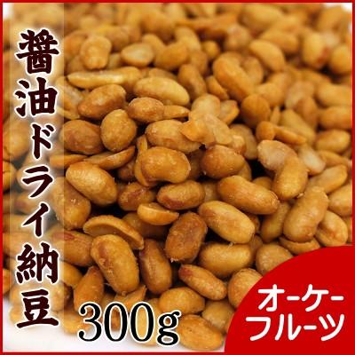 ナッツ『送料無料』厳選の納豆を使用! 国産 (醤油味)ドライ納豆 300g入り【醤油味ドライ納豆300g】