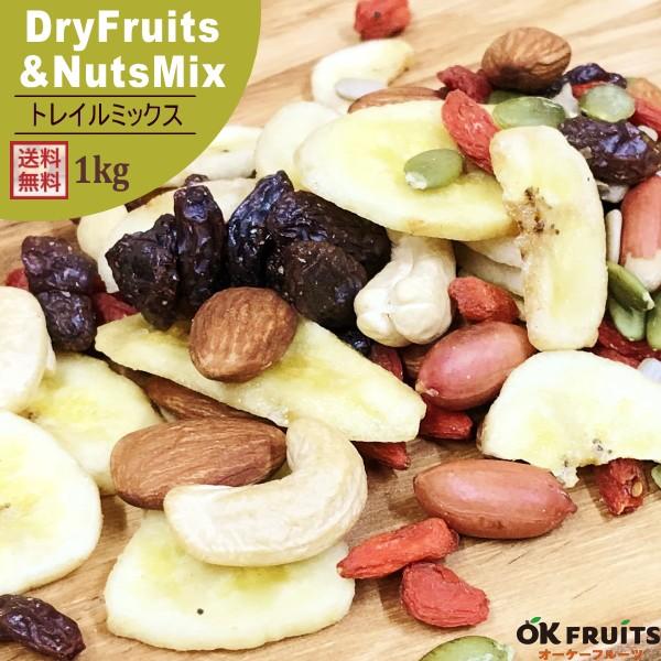 『宅配便送料無料』ドライフルーツマイスターが選んだ8種類のドライフルーツ&ナッツをミックスしました。【トレイルミックス1kg】
