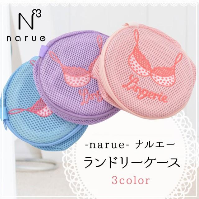 ナルエー(narue) ランドリーケース 丸型 / ランジェリーケース ランドリーバッグ ランドリーポーチ 洗濯ネット ブラジャー バッグ