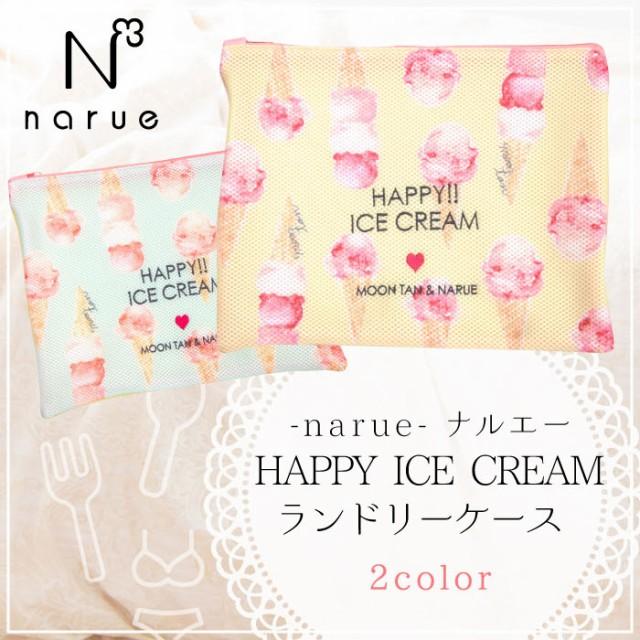 ナルエー(narue) ランドリーケース HAPPY ICE CREAM / ランジェリーケース 洗濯ネット マチなし 旅行 お風呂 ナイティ ランジェリー