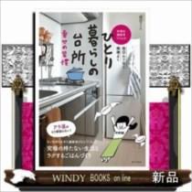 料理本編集者マリエのひとり暮らしの台所幸せの習慣 毎日ムリ