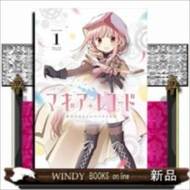マギアレコード 魔法少女まどか☆マギカ外伝 アンソロジーコミック(1)
