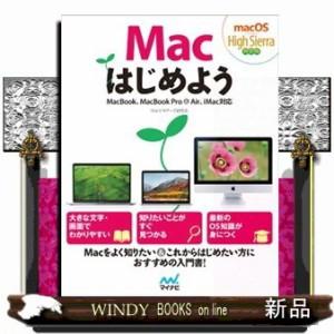 Macはじめよう macOS High Sierra対応版Macビギナーズ研究会