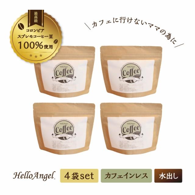 【訳ありSALE】ハローエンジェル カフェインレス 水出し コーヒー 4袋セット / 39.5g×4袋(×4) デカフェ アイスコーヒー ノンカフェイ