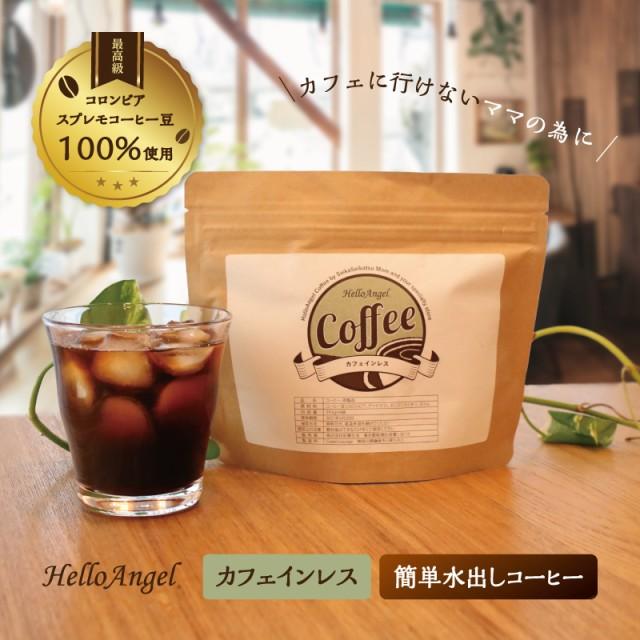 【訳ありSALE】ハローエンジェル カフェインレス 水出し コーヒー / 39.5g×4袋 デカフェ アイスコーヒー ノンカフェイン ディカフェ 美