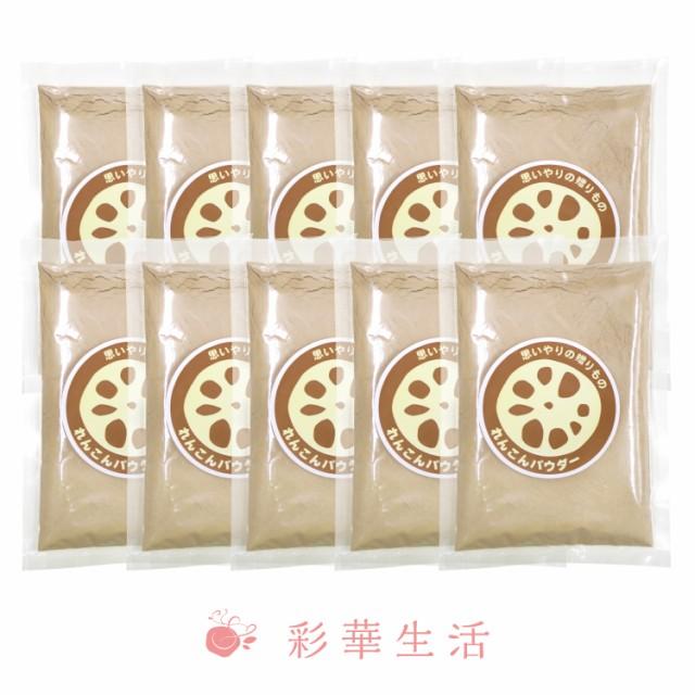 徳島産れんこんパウダー100g[10袋セット] 国産れんこん レンコンパウダー 蓮根粉 れんこんパウダー