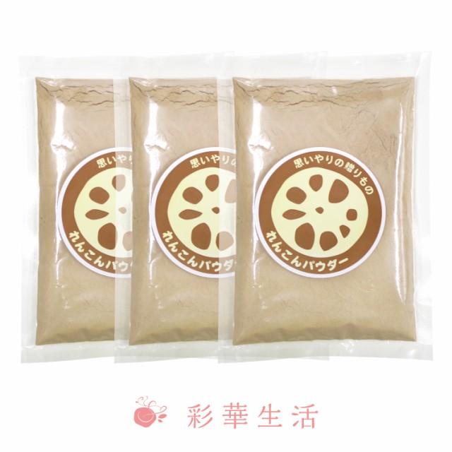 徳島産れんこんパウダー100g[3袋セット] 国産れんこん レンコンパウダー れんこん 蓮根粉
