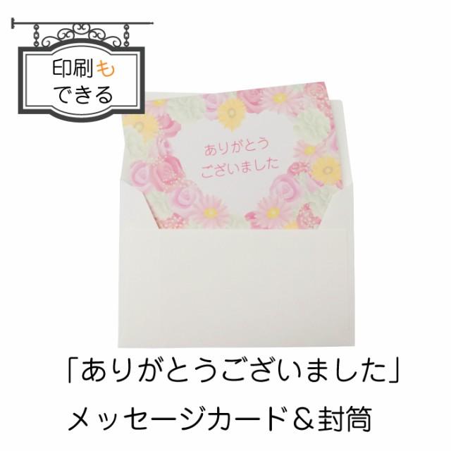 ありがとうございました メッセージカード 封筒 5枚セット 印刷もできる 日本製 花柄 上品 ハガキサイズ