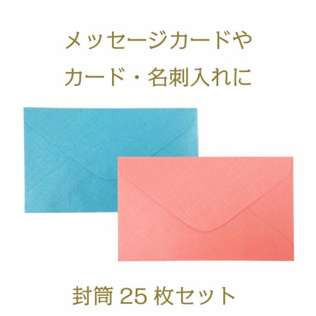 封筒 カラー 名刺 カード サイズ 6cm×10cm 25枚セット ピンク ブルー 上品 シワ加工