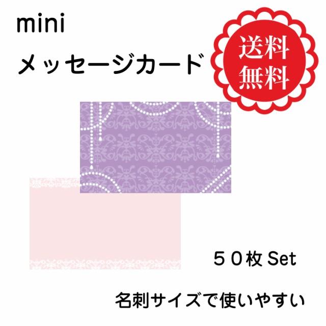 ミニメッセージカード 名刺サイズ 50枚セット パープルピンク クラシカル 上品 人気 紫 日本製