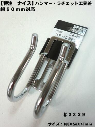 NICE ナイス 特注ツールフック ハンマー・ラチェット工具差 #2329 ナイス 工具差
