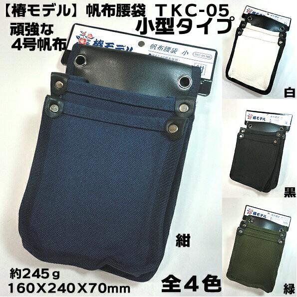 【椿モデル】【特注】小型 帆布腰袋(道具袋)肉厚な4号帆布仕様TKC-05内ポケット付き腰袋 鳶