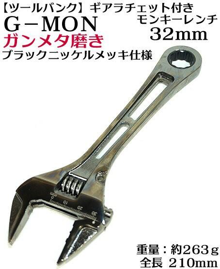 【ツールバンク】G-MON 17mm ギアレンチ付き ガンメタ モンキーレンチ 【ネコポス配送可】【