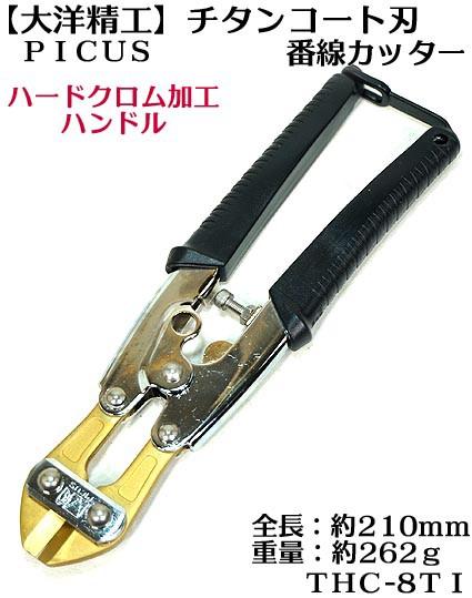【大洋精工】【プロ仕様】強靭 チタンコート刃 ハードクロム加工 ハンドル 番線カッター THC-8T