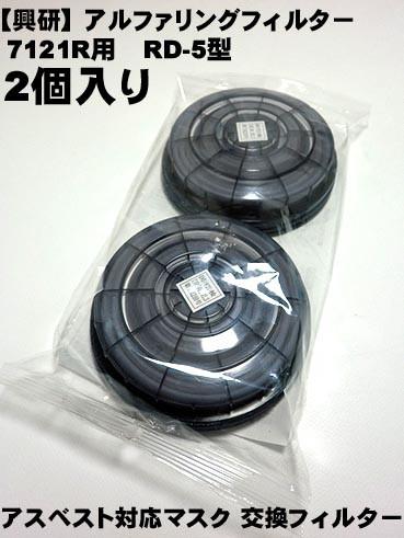 【興研】【まとめ買い10パック】 興研 サカイ式7121R-03用交換フィルター アルファリングフィル