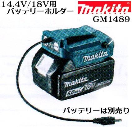 【マキタ】14.4V/18V用バッテリーホルダー のみ【充電式ファンジャケット用】 GM1489【空気循環