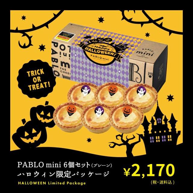 送料無料 ハロウィン チーズケーキ スイーツ お菓子 個包装 お取り寄せ スイーツ プチギフト タルト 全粒粉 パブロ ミニ PABLO mini 6個