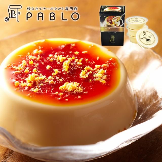 【PABLO_パブロ】黄金ブリュレチーズプリン(4個セット) お取り寄せ スイーツ バレンタイン プチギフト