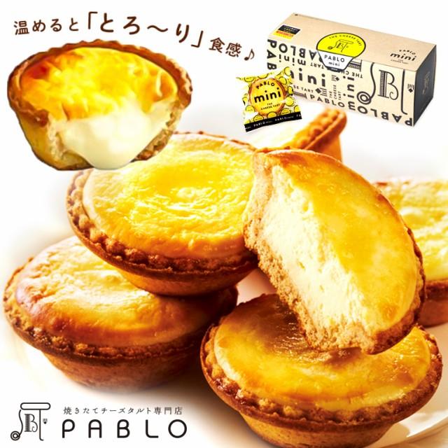 【送料無料】PABLO mini 6個セット (プレーン) 6.5cm -チーズケーキ スイーツ お菓子 個包装 誕生日 お取り寄せ クリスマス お歳暮 御歳