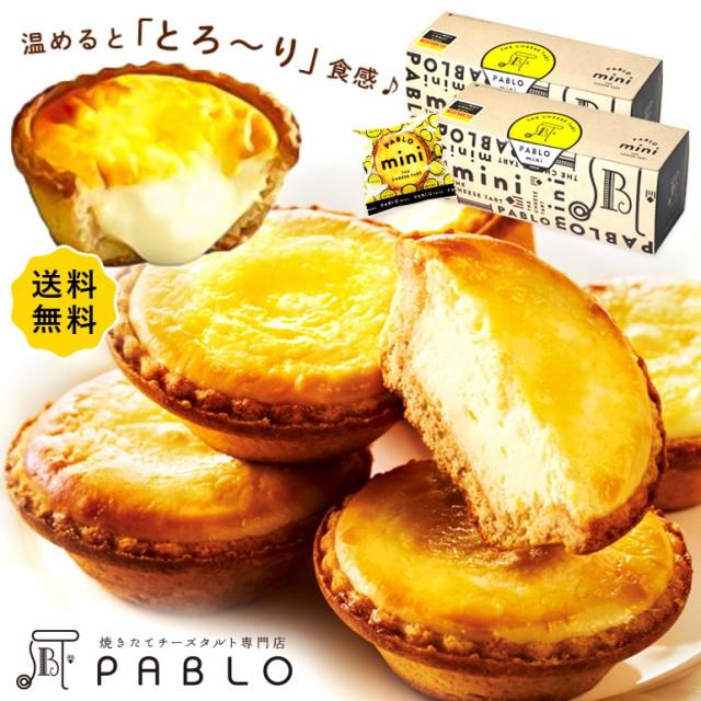 PABLO mini 6個入り(プレーン) 2箱セット - チーズケーキ タルト お中元 パブロ ミニ お菓子 誕生日 お取り寄せ スイーツ プレゼント 全