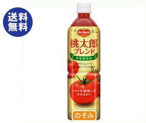 【送料無料】 デルモンテ 桃太郎ブレンド 食塩無添加トマトジュース 900gペットボトル×12本入