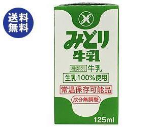 【送料無料】九州乳業 みどり牛乳 125ml紙パック×36本入