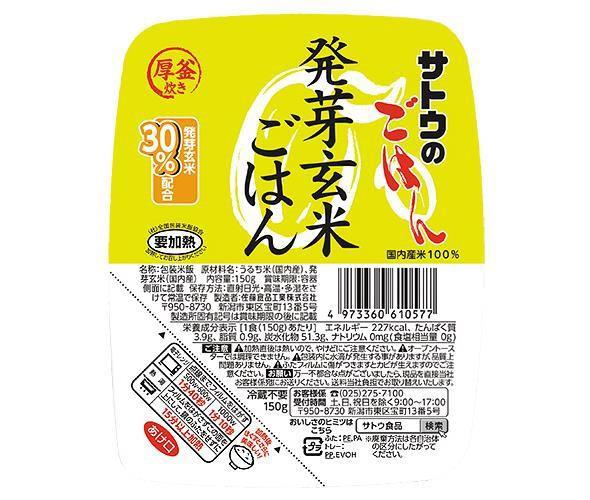 【送料無料】サトウ食品 サトウのごはん 発芽玄米ごはん 150g×24(6×4)個入