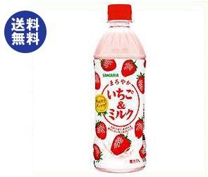【送料無料2ケースセット】 サンガリア まろやかいちご&ミルク 500mlペットボトル×24本入×(2ケース)