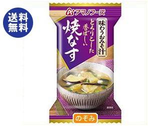 【送料無料2ケースセット】 アマノフーズ フリーズドライ 味わうおみそ汁 焼なす 10食×6箱入×(2ケース)