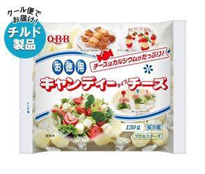 【送料無料】【チルド(冷蔵)商品】QBB 徳用キャンディーチーズ 130g×20袋入