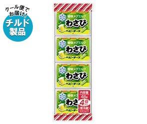 【送料無料2ケースセット】 【チルド(冷蔵)商品】 雪印メグミルク わさび ベビーチーズ 48g(4個)×15個入×(2ケース)