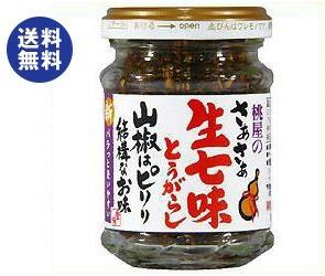 【送料無料2ケースセット】 桃屋 さあさあ生七味とうがらし 山椒はピリリ結構なお味 55g瓶×12個入×(2ケース)